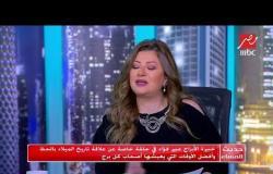 عبير فؤاد تحذر مواليد برج الدلو من هذه الأيام