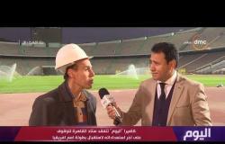 """كاميرا """"اليوم"""" تتفقد ستاد القاهرة الدولي للوقوف على أخر استعداداته لاستقبال بطولة أمم إفريقيا"""