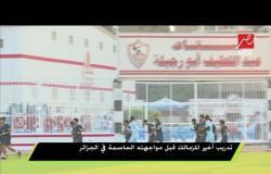 اللعيب يكشف آخر أخبار الزمالك قبل مباراة نصر حسين داي