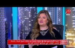 عبير فؤاد توضح توقعاتها لبرج السرطان فى الأسبوعيين القادميين