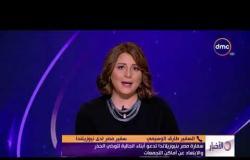 الأخبار - موجز لآهم وآخر الأخبار مع شيرين القشيري - الجمعة - 15 - 3 - 2019