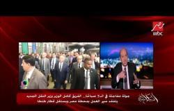 تعليق عمرو أديب على جولات الفريق كامل الوزير المفاجئة في محطة مصر