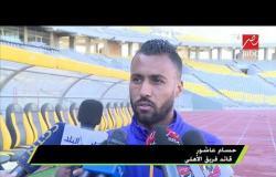 حسام عاشور: من يحرس مرمى الأهلي ندعمه بغض النظر عن اسمه