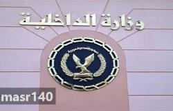 الداخلية تعلن عن رسوم قرعة الحج لهذا العام والسداد حتي 4 أبريل المقبل