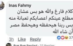 """""""ربنا يحفظ مصر و يحفظك يا سيسى""""رد المصريين على دعم قناةBBC للإخوان"""