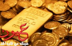 سعر الذهب اليوم الأثنين 8 أبريل 2019 بالصاغة فى مصر