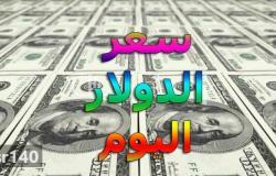 تابع سعر الدولار اليوم الخميس 11 أبريل 2019 في البنوك الآن والسوق السوداء | تحديثات مختلفة بشكل يومي