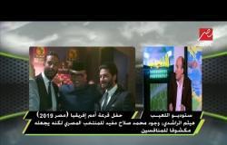 هيثم الراشدي: أرشح المنتخب الجزائري للفوز ببطولة أمم إفريقيا 2019