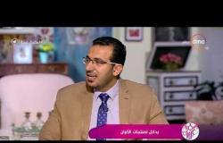 السفيرة عزيزة - د/ هشام الوصيف - يوضح فوائد البروكلي كبديل للكالسيوم الموجود في اللبن