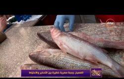 مساء dmc - الفسيخ.. وجبة مصرية خطيرة بين التحذير والاحتياط