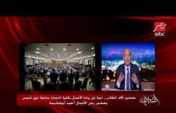ندوة عن ريادة الأعمال بكلية التجارة جامعة عين شمس بحضور رجل الأعمال أحمد أبو هشيمة وآلاف الطلاب