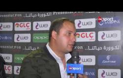 محمد عودة يكشف سبب طرده أثناء مباراة مصر للمقاصة وبتروجت