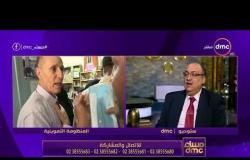 مساء dmc - د.عمرو مدكور ومن لا يستحقون دعم أو صرف التموين ؟