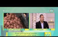8 الصبح - د/ محمد القرش المتحدث بإسم وزارة الزراعة يوضح سبب ارتفاع اسعار البطاطس في بعض الأوقات