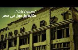 """""""سيمون أرزت"""".. حكاية أول مول في مصر"""