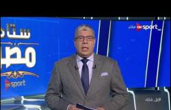 جولة فى أبرز الأخبار الخاصة بمباراة الأهلى وبيراميدز