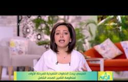 8 الصبح - السيسي يبحث الخطوات التنفيذية للمرحلة الأولى لمنظومة التأمين الصحي الشامل