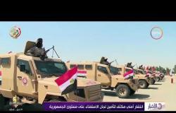 الأخبار - استعدادات مكثفة للقوات المسلحة بالتعاون مع الشرطة لتأمين الاستفتاء على التعديلات الدستورية