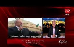 """فيديو """"مفاجآت"""" رئيس جامعة القاهرة يثير ضجة إعلامية ورئيس الجامعة يكشف للحكاية التفاصيل والكواليس"""
