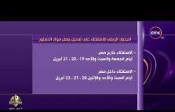 الأخبار - للاستعلام عن لجان الاستفتاء: عبر موقع الهيئة الوطنية للانتخابات أو الاتصال برقم 141