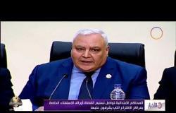 الأخبار - غداانطلاق تصويت المصريين بالداخل على التعديلات الدستورية في أكثر من 10 آلاف مركز انتخابي