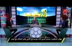 خالد بيبو : حزين من لاعبى الأهلى لأن الرد لم يصبح فى الملعب