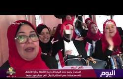 برنامج اليوم - مع الإعلامية سارة حازم - حلقة الجمعة 19 أبريل 2019 ( الحلقة الكاملة )