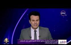 الأخبار - وزير الداخلية يستعرض محاور الخطة الأمنية لتأمين لجان الاستفتاء بالقاهرة والمحافظات