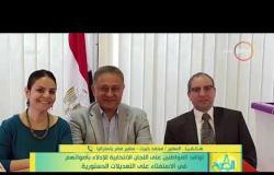 8 الصبح - مداخلة السفير ( محمد خيرت ) سفير مصر بإستراليا بشأن الاستفتاء على التعديلات الدستورية