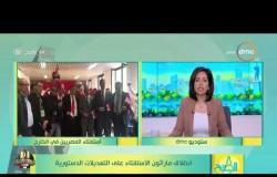 8 الصبح - انطلاق ماراثون الاستفتاء على التعديلات الدستورية