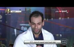 محمد الشوربجي: اعتلاء التصنيف العالمي للإسكواش أصعب من الحصول على بطولة العالم