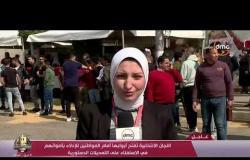 الأخبار - اللجان الانتخابية تفتح أبوابها أمام المواطنين للإدلاء بأصواتهم