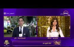 مساء dmc - مباشرة من الاسكندرية | إغلاق التصويت في اليوم الاول للاستفتاء على التعديلات الدستورية |