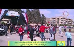 8 الصبح - استاذ القانون الدستوري/ عبد الله المغازي - يتحدث عن المواد التي سيتم تعديلها في الدستور ؟