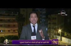 مساء dmc - مباشرة من الشرقية   إغلاق التصويت في اليوم الاول للاستفتاء على التعديلات الدستورية  