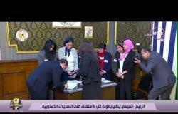 لحظة إدلاء الرئيس السيسي بصوته في الاستفتاء على التعديلات الدستورية بمصر الجديدة - الإخبار