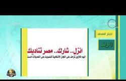 8 الصبح - أهم وآخر أخبار الصحف المصرية اليوم بتاريخ 20 - 4 - 2019