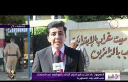 الأخبار - المصريون بالداخل يبدأون اليوم الإدلاء بأصواتهم في الاستفتاء على التعديلات الدستورية