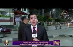 مساء dmc - مباشرة من الدقهلية   إغلاق التصويت في اليوم الاول للاستفتاء على التعديلات الدستورية  