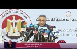 تغطية خاصة - المستشار / محمود الشريف ينفي تمديد الاستفتاء ليوم رابع