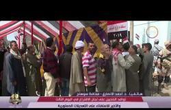 الأخبار - مداخلة محافظ سوهاج ( أحمد الأنصاري ) بشأن الاستفتاء على التعديلات الدستورية