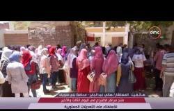 الأخبار - فتح مراكز الاقتراع في اليوم الثالث والخير للاستفتاء على التعديلات الدستورية