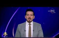 الأخبار - موجز لأهم و آخر الأخبار مع  محمود السعيد -  الإثنين - 22 - 4 - 2019