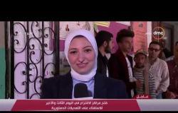 الأخبار - نقل صورة المواطنين بمختلف المحافظات اثناء الإدلاء بأصواتهم في اليوم الثاني للإستفتاء