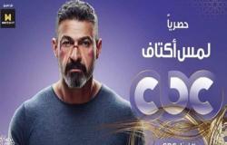 لمس أكتاف لياسر جلال يدخل رمضان 2019