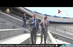 علي درويش يتحدث عن أخر عمليات التطوير في مدرجات وشاشات ستاد القاهرة