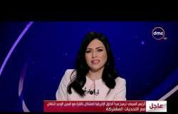 الأخبار - موجز لآهم وآخر الأخبار مع دينا عصمت - الثلاثاء - 23 - 4 - 2019