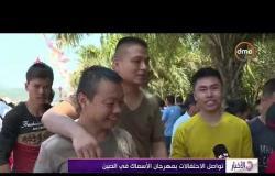 الأخبار - تواصل الاحتفالات بمهرجان الأسماك في الصين