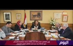 اليوم - وزير التضامن: إصدار 500 ألف بطاقة خدمات متكاملة للأشخاص ذوي الإعاقة بعد إجراءهم للكشف الطبي