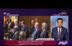 اليوم - السفير محمد حجازي: دعوة مصر لقمة تشاورية حول السودان وليبيا يؤكد دورها الريادي في القارة